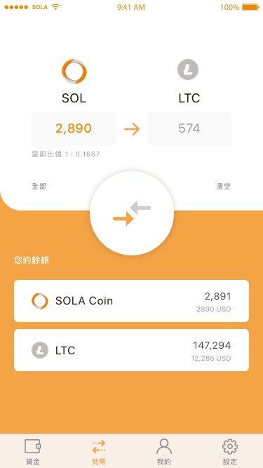SOLA_Wallet_Exchange_all_iPhone8