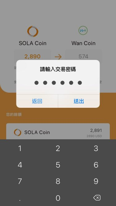 SOLA_Wallet_Exchange_pw_iPhone8