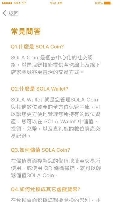 SOLA_Wallet_Settings_qa
