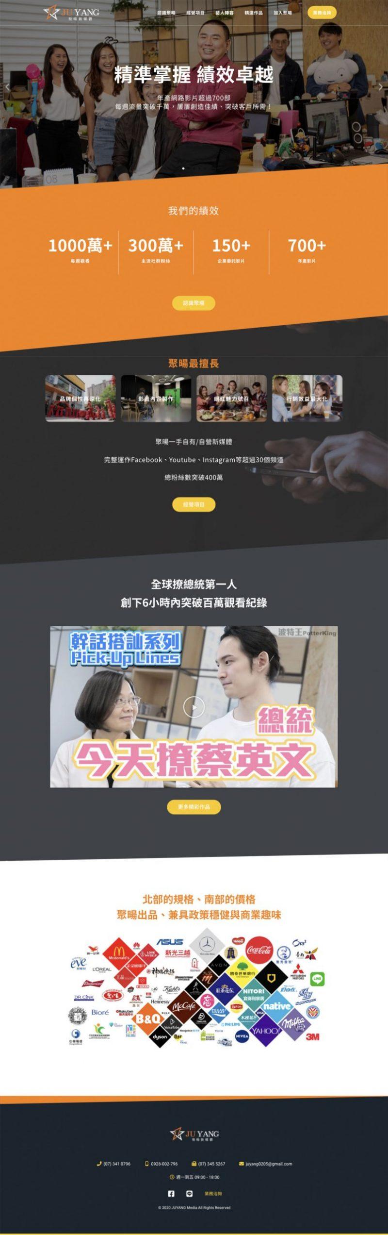 juyang_media_showcase