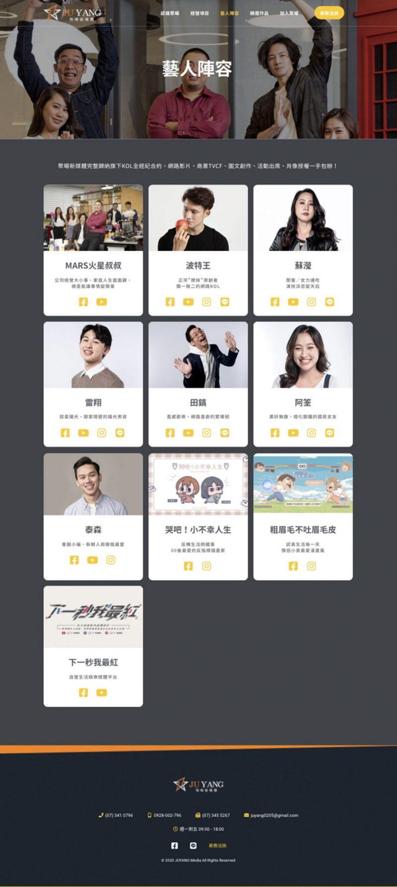 juyang_media_showcase2